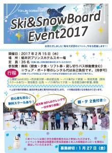 ski2017