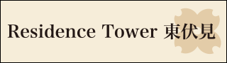 Residence Tower 東伏見