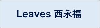 Leaves 西永福