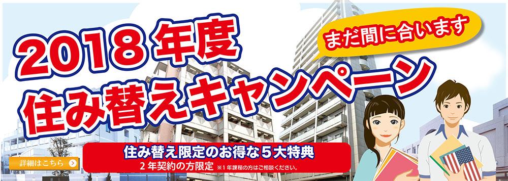 住み替えキャンペーン2018