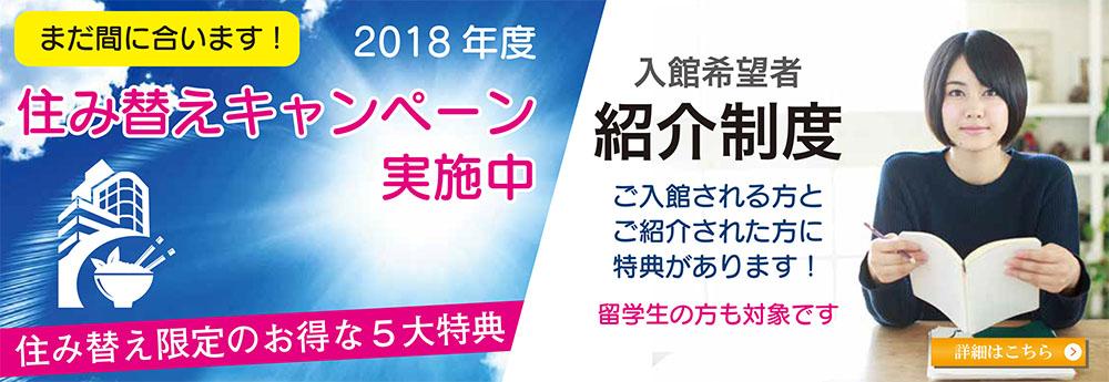 住み替えx紹介制度キャンペーン2018
