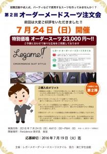 suit_order2016