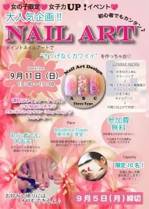 nail2016