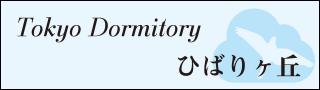 Tokyo Dormitory ひばりヶ丘