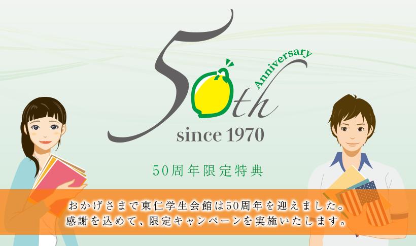 50周年限定特典。おかげさまで東仁学生会館は50周年を迎えました。感謝を込めて、限定キャンペーンを実施いたします。