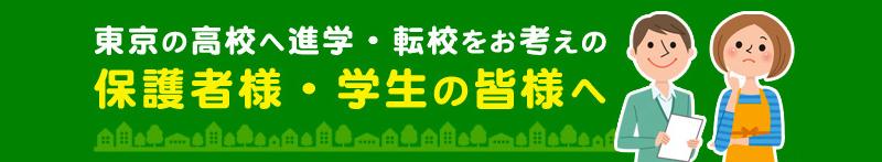 東京の高校へ進学・転校をお考えの 保護者様・学生の皆様へ
