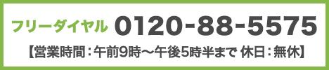 フリーダイヤル0120-88-5575 年中無休 9:00~17:30まで受け付けております。