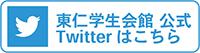 東仁学生会館公式Twitter