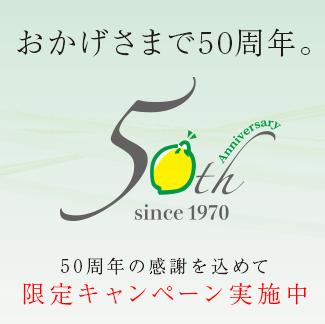 50周年キャンペーン