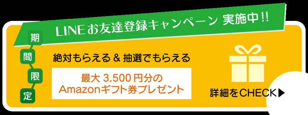 LINEお友達登録キャンペーン詳細