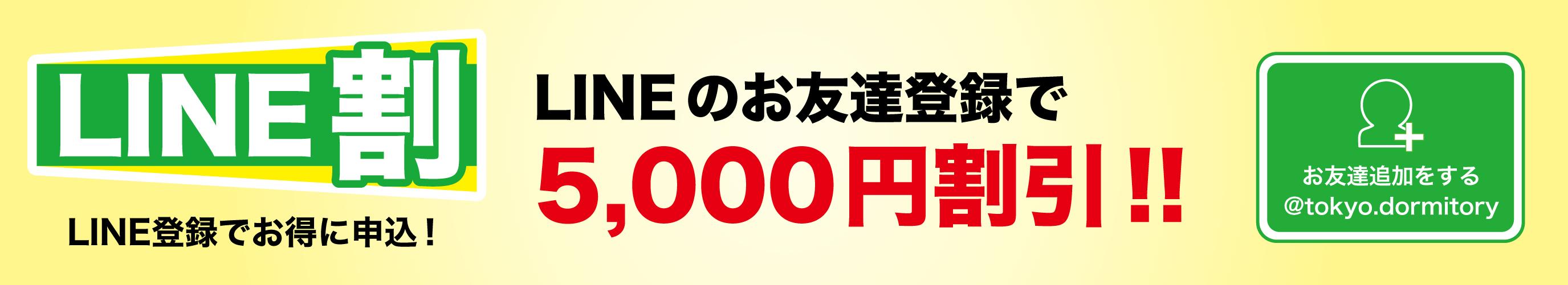 LINEでお友達追加後、ご入館をお申し込みされると5,000円割引でお得です!!